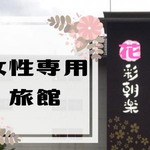 山中温泉の旅館「湯快リゾート 山中温泉 花・彩朝楽」は女子旅に最適!うれしいサービスがいっぱいだった!