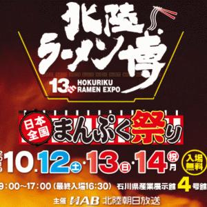 【石川県イベント】第13回北陸ラーメン博&日本全国まんぷく祭り 1日目の様子をレポート!