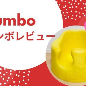 人気ベビーチェア「Bumbo(バンボ)」をレビュー!平均より大きめな赤ちゃんが使用した結果!