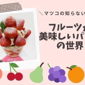 マツコの知らない世界「フルーツが美味しいパフェの世界」お店と価格まとめ(2019年10月22日放送)
