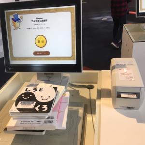 新野々市市図書館「学びの杜ののいち カレード」最先端の機械にビックリ!?何度も利用したくなる施設だった!