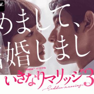 【amabaTV】いきなりマリッジ3出演者はどんな人?気になる経歴を徹底調査!