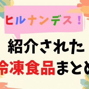【ヒルナンデス!】プロがオススメする冷凍食品を徹底調査!(2019年12月2日放送)