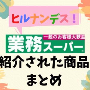 【ヒルナンデス!】業務スーパー特集で紹介された商品まとめ(2020年9月14日放送)