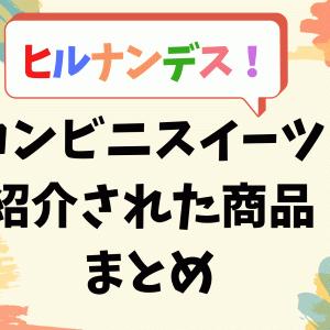 【ヒルナンデス!】開発者の前で冬スイーツ食べ比べ!紹介されたコンビニスイーツまとめ(2019年12月13日放送)