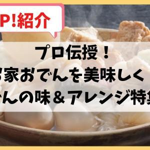 【ZIP!】プロ伝授!お家おでんを美味しく!お店の味&アレンジレシピ特集(2020年1月17日放送)