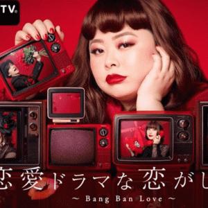 【amebaTV】恋愛ドラマな恋がしたい5 女性出演者プロフィールや経歴は?SNSまとめ!