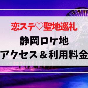 【恋ステ静岡ロケ地まとめ】恋する♡週末ホームステイ2020・冬「勇気」の聖地巡礼!静岡デートスポット