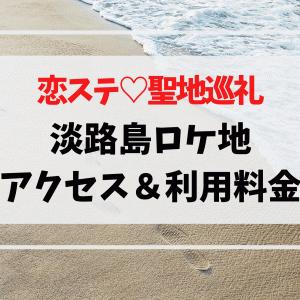 【恋ステ淡路島ロケ地まとめ】恋する♡週末ホームステイ2020・冬「勇気」の聖地巡礼!兵庫県淡路島デートスポット