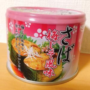 【業務スーパー】梅じそ風味のさば缶は美味しい?気になる味をレビュー!