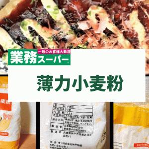 【業務スーパー】小麦粉はあの大手メーカー製造?気になる味をレビュー!