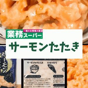 【業務スーパー】冷凍サーモンたたきは脂がのって美味しい!マグロたたきと比較してオススメ度は?レビューします。