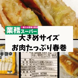 【業務スーパー】大きめサイズのお肉たっぷり春巻が便利!気になる味をレビュー