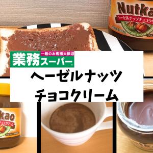 【業務スーパー】ヘーゼルナッツチョコクリームは、あの有名ブランドと同じ味で安い!