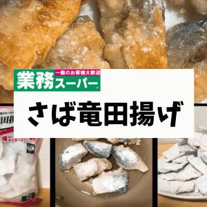【業務スーパー】冷凍さば竜田揚げは下味つきなので揚げるだけ!気になる味は?レビューします!