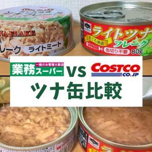 【業務スーパーvsコストコ】タイ産のライトツナフレークを国産ツナ缶と比較!気になる味をレビュー!