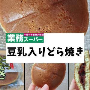 【業務スーパー】豆乳入りどら焼きは美味しい?気になる味をレビュー