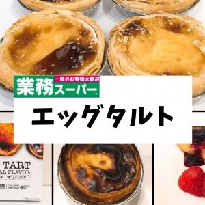 【業務スーパー】本場のエッグタルトは美味しい?気になる味をレビュー!