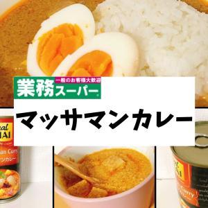 【業務スーパー】タイ直輸入マッサンマンカレー缶詰は美味しい?気になる味をレビュー!