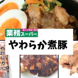 【業務スーパー】1人前約150円で角煮丼?やわらか煮豚レビュー&かさ増しレシピ!