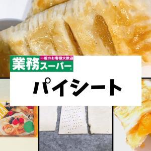 【業務スーパー】約30円でアップルパイが作れる!1個6枚入り268円のパイシートをレビュー