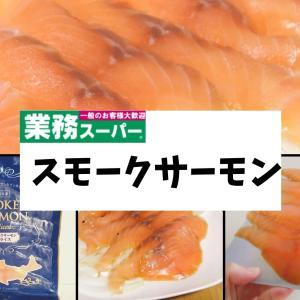 【業務スーパー】398円の冷凍スモークサーモンはお得?気になる味もレビュー