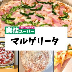 【業務スーパー】298円のピザが生地まで美味しい!マルゲリータをレビュー!