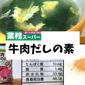 【業務スーパー】ダシダと似てる?1袋88円の牛肉だしの素レビュー!