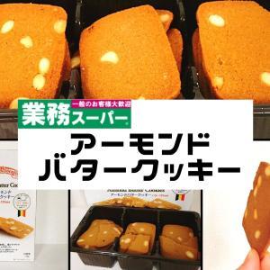【業務スーパー】割れやすいのが惜しい!バター13%使用のアーモンドバタークッキーをレビュー