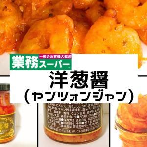 【業務スーパー】洋葱醤(ヤンツォンジャン)を使って本格エビチリ作り!超簡単レシピ紹介!