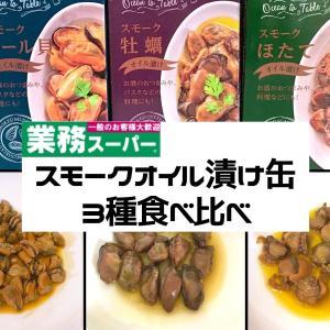 【業務スーパー】1番オススメは?スモークオイル漬け缶3種(ホタテ・ムール貝・牡蠣)を食べ比べ!