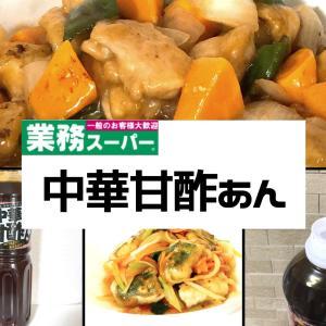 【業務スーパー】中華甘酢あんを使って時短料理!気になる味をレビュー