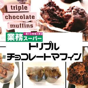 【業務スーパー】1個約129円のベルギー産トリプルチョコレートマフィン!気になる味をレビュー
