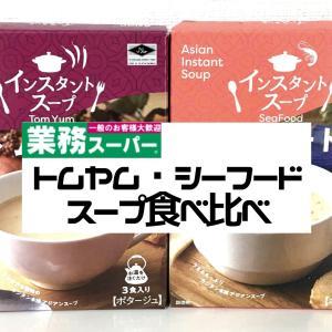 【業務スーパー】1杯約30円のインスタントスープ2種(シーフード・トムヤム)を食べ比べ!気になる味をレビュー