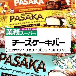 【業務スーパー】1本78円のPASAKAチーズケーキバーの気になる味をレビュー
