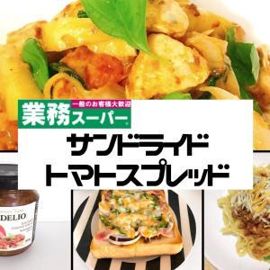 【業務スーパー】サンドライトトマトスプレッドの気になる味は?試したレシピ3選も紹介!