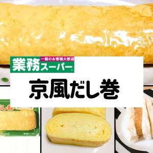 【業務スーパー】京風だし巻は美味しい?気になる味と試したアレンジレシピまとめ