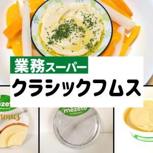 【業務スーパー】ビーガン料理で使うクラシックフムスはどんな味?フムス初心者が気になる味をレビュー