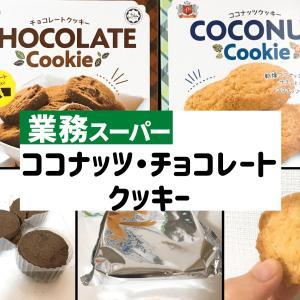 【業務スーパー】1箱98円!マレーシア産ココナッツ&チョコレートクッキーの味を比較レビュー