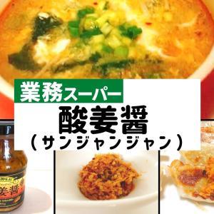 【業務スーパー】酸姜醤(サンジャンジャン)は辛さは?気になる味とアレンジレシピまとめ