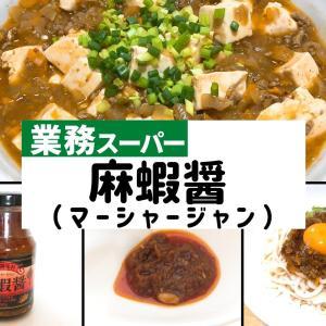 【業務スーパー】麻蝦醤(マーシャージャン)の辛さは?気になる味とアレンジレシピまとめ