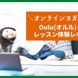 【口コミ】無料体験あり!オンラインヨガ(オルルOlulu)を試したヨガ初心者がレッスンの様子をレポート!