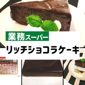 【業務スーパー】値上げしたけどリピあり!?リッチショコラケーキをレビュー