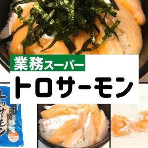 【業務スーパー】100円でサーモン丼が作れる!?小分けパックが嬉しいトロサーモンをレビュー
