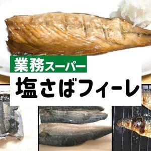 【業務スーパー】国産の冷凍「塩さばフィーレ」は美味しい?気になる味をレビュー!