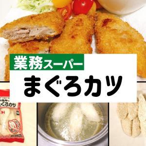【業務スーパー】冷凍マグロカツは美味しい?気になる味をレビュー