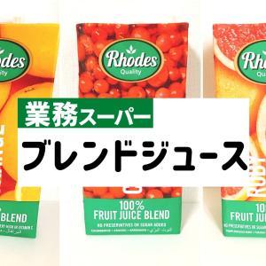 【業務スーパー】どれが美味しい?100%ブレンドジュース3種類を比較レビュー
