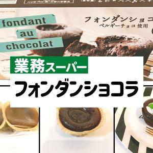 【業務スーパー】1個150円でカフェの味!フォンダンショコラをレビュー