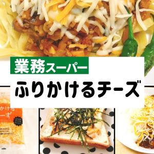 【業務スーパー】使い勝手バツグン!そのまま食べられるふりかけるチーズをレビュー