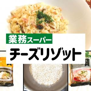 【業務スーパー】1食106円で本格イタリアン!お米入りチーズリゾットをレビュー